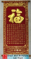 "Chinese Good Fortune Scroll - Velvet with gold embossing size: 14"" x 31""(WX5L)"