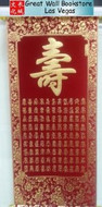 "Chinese Longevity Scroll - Velvet with gold embossing size: 14"" x 32""(WX7D)"