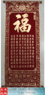 """Chinese Good Fortune Scroll (Mini Version) - Velvet with gold embossing size: 7.8"""" x 16.0""""(WX9T)"""