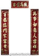 "Chinese Good Fortune Couplet Poem Scroll (1 pair + 1) - Velvet with gold embossing size: 8.0"" x 45.5""(WXAY)"