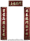 "Chinese Good Fortune Couplet Poem Scroll (1 pair +1) - Velvet with gold embossing size: 7.09"" x 38.98"" (18 x 99 cm)(WXBL)"