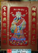 "Chinese Fortune God Scroll Set (3 scrolls) - Velvet with God of Fortune embossing Scroll size: 28.00"" x 62"", the two Couplet Poem Scrolls size: 10.50"" x 62""(WXFK)"