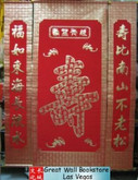 "Chinese Longevity God Scroll Set (3 scrolls) - Velvet with God of Longevity embossing Scroll size: 28.00"" x 62"", the two Couplet Poem Scrolls size: 10.50"" x 62""(WXG4)"