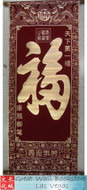 "Chinese Good Fortune Scroll - Chinese Character ""Prosperity"" penned by Emperor Kangxi in Velvet base with with gold embossing size: 14"" x 35""(WXGA)"