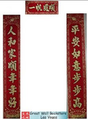 "Chinese Good Fortune Couplet Poem Scroll (1 pair + 1) - Velvet with gold embossing size: 8.0"" x 45.5""(WXLU)"