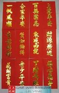 """Chinese New Year Red Banners (Fai Chun) (set of 12 different banners, each with 4 Chinese character phase to signify different good fortunes) - Each Character in Golden Embossing on Red Paper.  Each Size: 7.0"""" x 15.25""""(WXM7)"""