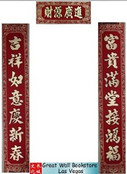 """Chinese Good Fortune Couplet Poem Scroll (1 pair + 1) - Velvet with gold embossing size: 9.0"""" x 51.16"""" (130 cm)(WXMH)"""