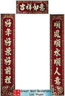 """Chinese Good Fortune Couplet Poem Scroll (1 pair + 1) - Velvet with gold embossing size: 9.0"""" x 51.16"""" (130 cm)(WXMK)"""