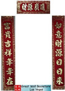 """Chinese Good Fortune Couplet Poem Scroll (1 pair + 1) - Velvet with gold embossing size: 9.0"""" x 51.16"""" (130 cm)(WXMV)"""