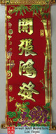 "Chinese New Year Red Banners (Fai Chun) with 4 Chinese ""開張鸿發 Grand Opening Blessings "" character phase to signify different good fortunes - with gold embossing on velvet size: 8"" x 24"" (WX0T)"