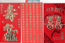 """Chinese Red Envelope for Special Ocasions (with gold embossing size: 3.5"""" x 6.5"""" ) 2 sets of 16 total Red Envelopes (8 different in one set)  (WX6C)"""