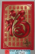"Chinese Red Envelope for New Year (with gold embossing envelope size: 3.25"" x 4.5"" ) total of 10 red envelopes in 2 Different color(WX6D)"