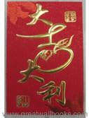 "Chinese Red Envelope for New Year (with gold embossing envelope size: 3.25"" x 4.5"" ) 2 different design for a total of 20 red envelopes(WX6N)"