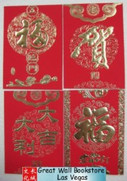 "Chinese Red Envelope for New Year (with gold embossing envelope size: 3.25"" x 4.5"" ) total of 4 red envelopes (4 different designs)(WX6Q)"