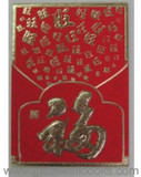 "Chinese Red Envelope for New Year (with gold embossing envelope size: 3.5"" x 4.5"" ) 3 sets for a total of 18 red envelopes (6 different in one set)(WX6U)"