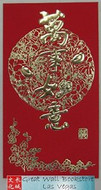"Chinese Red Envelope for 2015 Year of the Sheep New Year (with gold embossing size: 3.5"" x 6.75"" ) total of 6 red envelopes (3 different designs)(WXCA)"