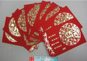 """Chinese Red Envelope for New Year (with gold embossing size: 3.1"""" x 4.5"""" )  total of 8 red envelopes (4 different designs)(WXCF)"""