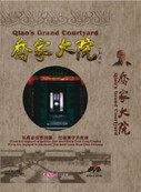 Qiao's Grand Courtyard (English subtitle, 8 DVDs)(WX13)