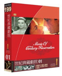 Movie of Century Reservation 世紀典藏劇院 - 10 套美國經典電影 - 中文字幕 vol. 1 with 10 Movie Classics (English Audio, Traditional Chinese Subtitle) (Taiwan Import)(WX1A)