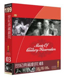 世紀典藏劇院 - 10 套美國經典電影 - 中文字幕 Movie of Century Reservation vol. 3 with 10 Movie Classics (English Audio, Traditional Chinese Subtitle) (Taiwan Import)(WX2R)