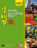 Tomb-sweeping Day (DVD w/Eng subtitle)(WX0W)