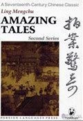 Amazing Tales - Second Series - (WC21)