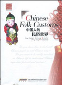 Chinese folk customs - (WC83)