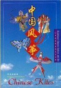 Chinese Kites-Traditional Chinese Culture and Art - (WC2C)