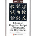 How To Series--Chinese Regular Script Calligraphy for Beginners - (WC70)