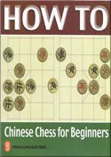 How To: Chinese Chess for Beginner (Book with chess board and pieces) - (WC6N)