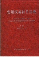 A Practical Chinese-English Dictionary of Acupuncture-Moxibustion - (WA0D)