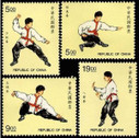 Taiwan Stamps : 1997 TW S374 Scott 3135-8 Chinese Martial Arts, MNH - F-VF - (9T03A) - (9T03A)