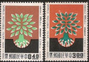 Taiwan Stamps : 1960 TW C64 Scott 1252-3 World Refugee Year, MNH - F-VF - (9T03J) - (9T03J)