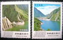 Taiwan Stamps : 1975 TW S120 Scott 1970-1 Techi Reservoir Stamps, MNH - F-VF - (9T03M) - (9T03M)