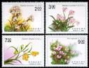 Taiwan Stamps : 1991 TW S290-1 Scott 2769-72 Taiwan Plants, F-VF - (9T04J) - (9T04J)