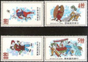Taiwan Stamps : 1973 TW S91 Scott 1822-5 Chinese Folklore - MNH, F-VF - (9T070) - (9T070)