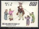 Taiwan Stamps : 1975 TW S109 Scott 1929 Festivals the New Year - MH, F-VF - (9T09F) - (9T09F)
