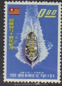 Taiwan Stamps : 1962 Taiwan StampsTW C82 Scott 1365, 90th Anniv. China Merchants Steam Navigation - MNH, F- VF - (9T0AK) - (9T0AK)