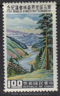 Taiwan Stamps : 1960, TW C67 Scott 1267 Fifth World Forestry Congress - MNH, F-VF - (9T0CV) - (9T0CV)