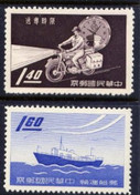 Taiwan Stamps - 1960 , TW S13 Scott 1250-1 Prompt Delivery Service Stamp - MNH, F-VF - (9T0E2) - (9T0E2)