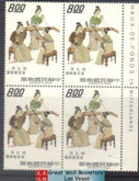 Taiwan Stamps : 1973 , Scott 1837 Spring Morning Han Palace - Block of 4 - MNH, F-VF - (9T0F2) - (9T0F2)