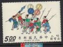 Taiwan Stamps : 1972 , Scott 1778 Emperor's Procession From Palace, Short Set - MNH, F-VF - (9T0F5) - (9T0F5)