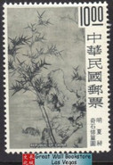 Taiwan Stamps : 1977 , Scott 2032 Pine Bamboo Plum Three Friends - MNH, F-VF - (9T0F7) - (9T0F7)