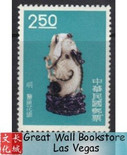 Taiwan Stamps : 1961 Taiwan stamps TW S19 Scott 1295 Ancient Chinese Art Treasures Series I - MNH, F-VF - (9T0FF) - (9T0FF)