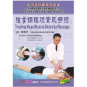 Treating Nape Muscle Strain by Massage - (WK0P)