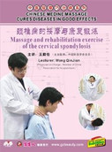 Massage and rehabilitation exercise of the cervical spondylosis - (WK0X)