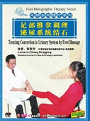 Foot Holographic Therapy Series-Treating Concretion in Urinary System by Foot Massage - (WK1Y)