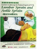 Lumber Sprain and Ankle Sprain( Lecture on Massage by Famous Expert of TCM) - (WK28)