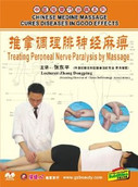 CHINESE MEDICINE MASSAGE CURES DISEASES IN GOOD EFFECTS-Treating Peroneal Nerve Paralysis by Massage - (WK2C)