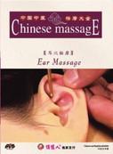 Ear Massage - (WK2P)